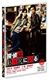 Japanese Movie - Tantei Wa Bar Ni Iru (Phone Call To The Bar) [Japan DVD] ASBY-4986