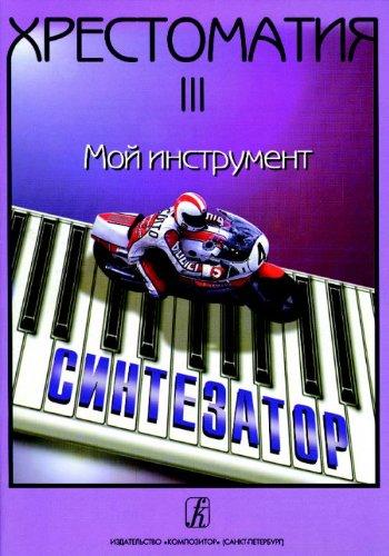 Reader My Instrument - synthesizer. Volume III (junior forms) pdf epub
