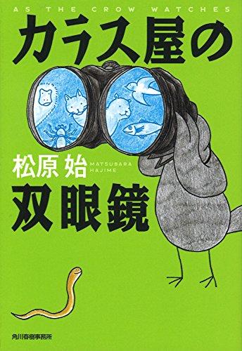 カラス屋の双眼鏡 (ハルキ文庫)