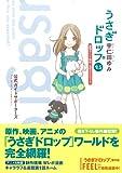 Usagi Drop Vol.9.5 Official Movie Guidebook (Bunny Drop) [In Japanese]