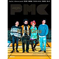 ぴあMUSIC COMPLEX(PMC) Vol.16 (ぴあ MOOK)