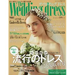 The Wedding dress 最新号 サムネイル