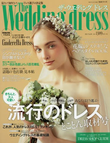 The Wedding dress 2015年No.6 最新号 表紙画像