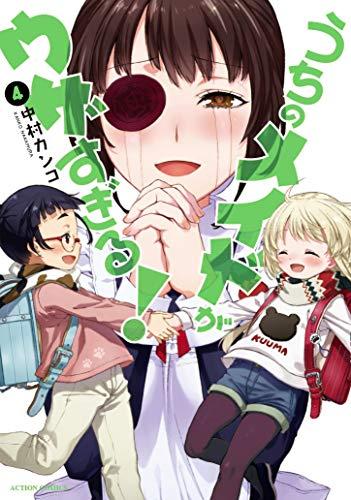 うちのメイドがウザすぎる!(4) (4) (アクションコミックス)