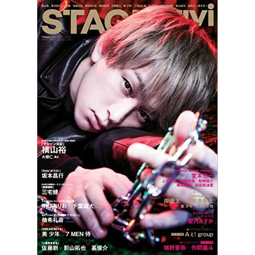 STAGE navi vol.51 表紙画像