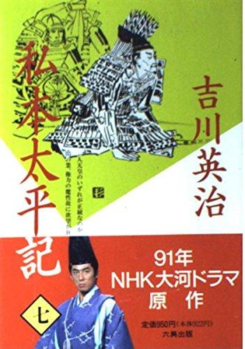 Shihon taiheiki (Volume#7) [Japanese Edition]