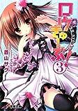 Ro-Kyu-Bu! <3> (Dengeki Bunko) (2009) ISBN: 4048680765 [Japanese Import]
