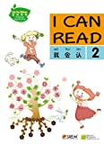My Fun Chinese (MFC) I Can Read 2 (English and Chinese Edition)