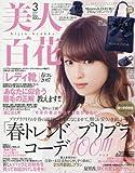 美人百花(びじんひゃっか) 2017年 03 月号 [雑誌]
