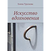 Искусство вдохновения (Russian Edition)