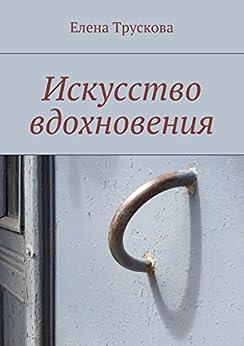 Искусство вдохновения (Russian Edition) by [Трускова Елена]