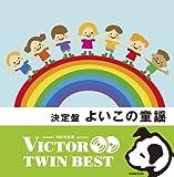 Kids - Yoiko No Douyou (2CDS) [Japan CD] VICG-41251