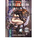 by masamune shirow ghost in the shell volume 2 man machine interface v 2 1st first edition paperback