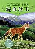 Shen ShiXi 'S Works:Mixed Race jackal king