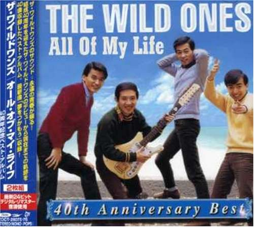 ザ・ワイルド・ワンズ / All Of My Life〜40th Anniversary Best〜