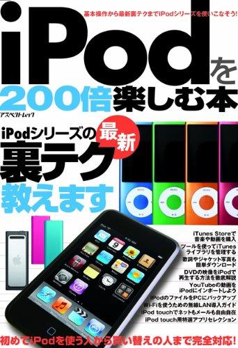 - iPodを200倍楽しむ本_基本操作から最新裏テクまでiPodシリーズを使いこそう! (アスペクトムック)
