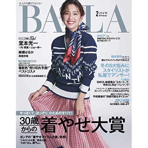 BAILA 2019年2月号 表紙画像