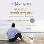 Who Will Cry When You Die? (Hindi): Life Lessons from the Monk Who Sold His Ferrari | Robin Sharma