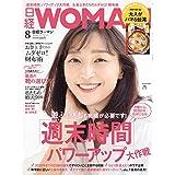 日経ウーマン 日経 WOMAN 2019年8月号 カバーモデル:杏 ‐ あん