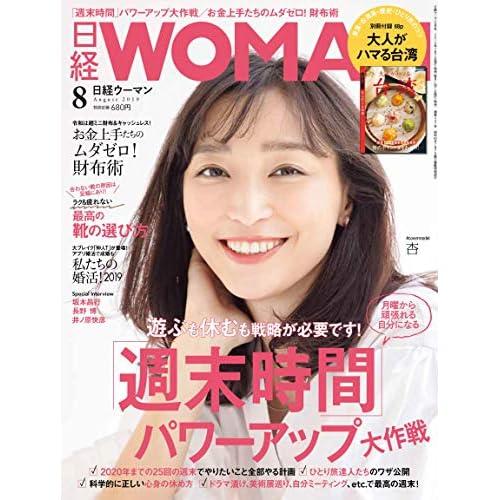 日経ウーマン 2019年8月号 画像