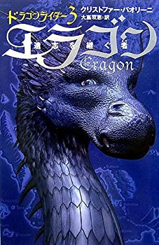 エラゴン : 遺志を継ぐ者 3 4789729605 Book Cover