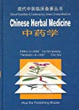 Chinese Herbal Medicine (Clinical Essentials of Contemporary Series Chinese Medicine) (English and Chinese Edition)