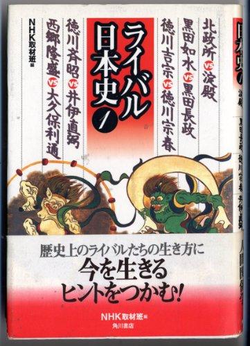 ライバル日本史