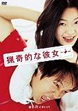 [DVD]猟奇的な彼女 [DVD]