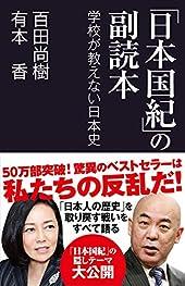 日本国紀の副読本