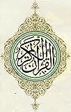 鈥з�傌必①?丕賱賰乇賷賲鈥?(Arabic Edition)