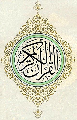 24ecc29b6 القرآن الكريم (Arabic Edition) - Kindle edition by الله. Religion ...