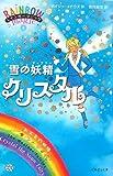 雪の妖精クリスタル (レインボーマジック 8)