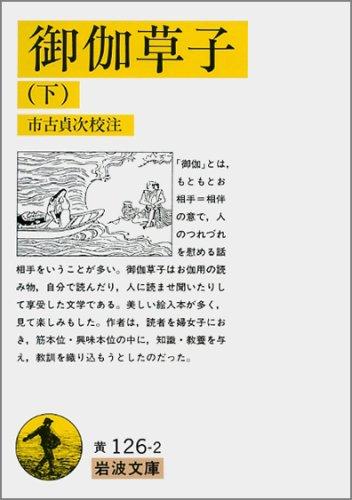 御伽草子 下 (岩波文庫 黄 126-2)