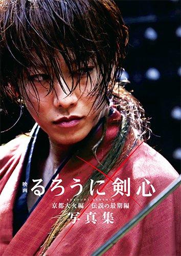映画「るろうに剣心 京都大火編/伝説の最後編」写真集の商品画像