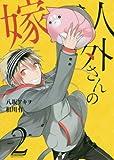 人外さんの嫁 2巻 (ZERO-SUMコミックス)