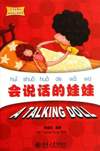 A Talking Doll(Chinese Picture Books Lily's Wonderland) (Chinese Edition)