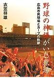 野球の神様がいた球場 広島市民球場とカープの軌跡