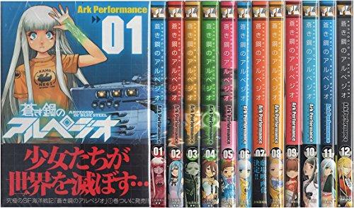 蒼き鋼のアルペジオ 1-12巻セット (ヤングキングコミックス)