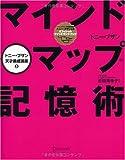 マインドマップ記憶術 (トニー・ブザン天才養成講座)