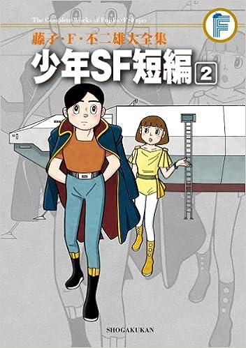 藤子・F・不二雄大全集 少年SF短...