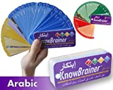 """KnowBrainer Tool Arabic Edition : Accelerate-to-Innovate Tool from Solutionman, Gerald """"Solutionman"""" Haman, SolutionPeople Innovation and Thinkubators.com Innovation Labs, 092960718X"""