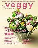 veggy (ベジィ) vol.60 2018年10月号 「進化する! ベジタリアンの栄養学」