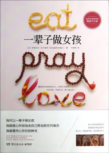 Eat Pray Love (Chinese Edition)