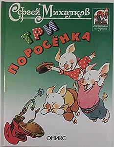 Hardcover Tri porosenka: Po angliyskoy skazke [Russian] Book