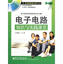 electronic circuit knowledge and classroom practice (including cd 1electronic circuit knowledge and classroom practice (including cd 1)(chinese edition) cai xing shan cai xing yun 9787121077876 amazon com books
