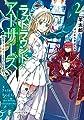 ラストラウンド・アーサーズ2 聖女アーサーと赤の幼女騎士 (富士見ファンタジア文庫)