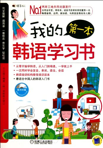 My first Korean book - with native Korean CD (Chinese Edition)