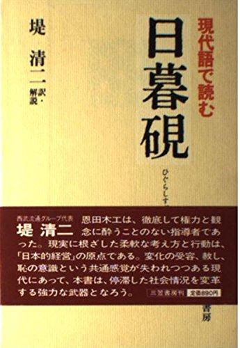 日暮硯―現代語で読む