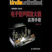 电子管声频放大器实用手册 (《高保真音响》系列丛书 3)