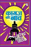 Kaagaz ki Naav (Hindi Edition)